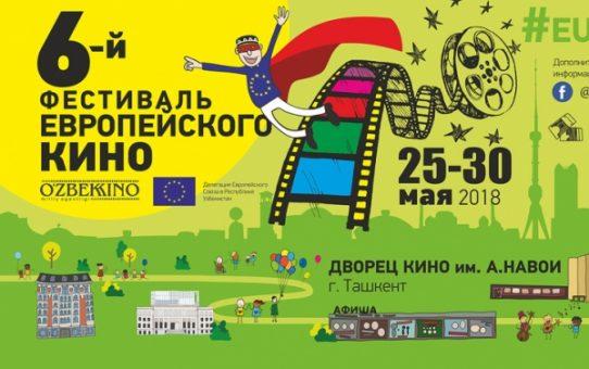 В Узбекистане пройдет 6-й Фестиваль Европейского кино